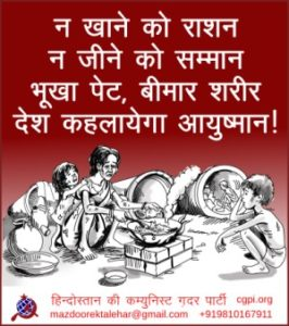 Aayushmaan