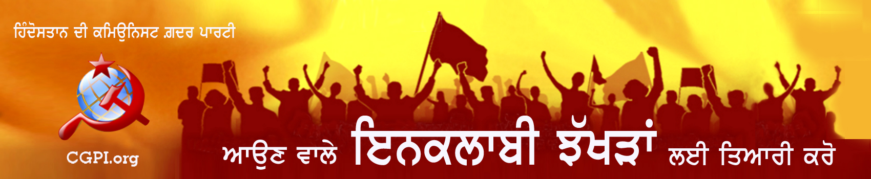 Punjabi CGPI
